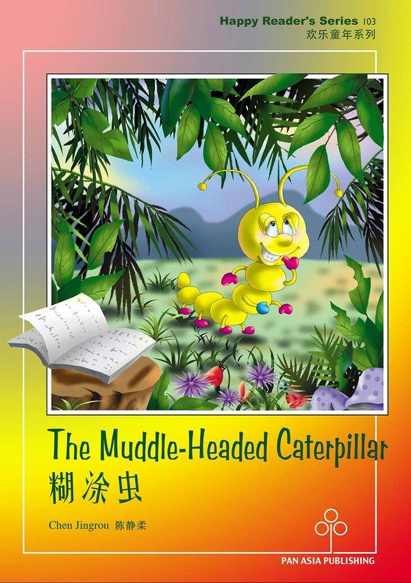 The Muddle-Headed Caterpillar  糊涂虫