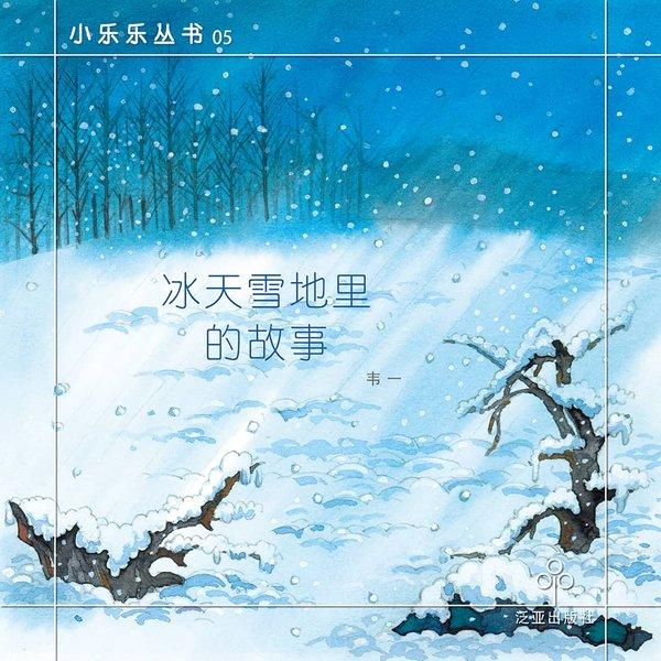 冰天雪地里的故事