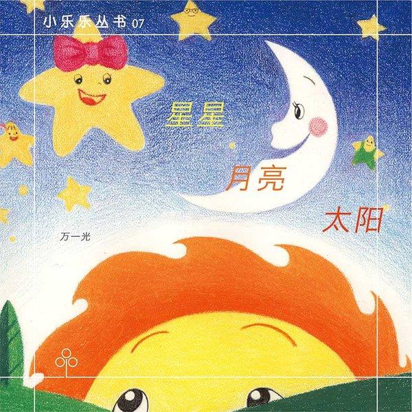 星星 月亮 太阳