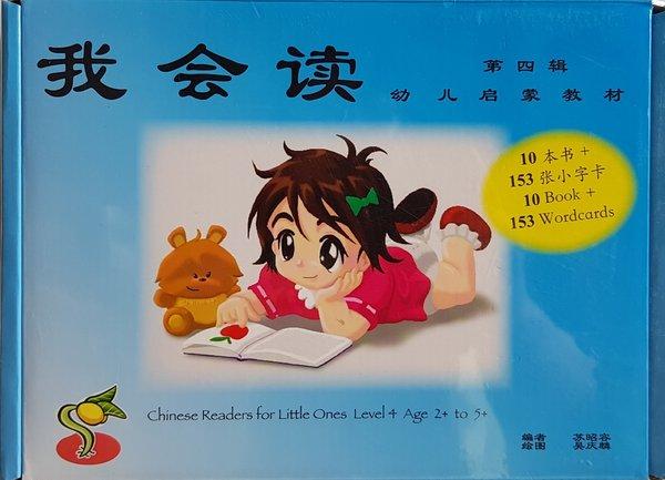 我会读 4 (10 books+153 cards) Age 2-6