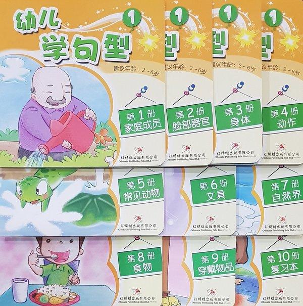 幼儿学句型 1 (10 books/set)