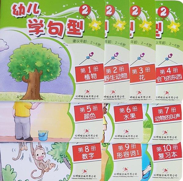 幼儿学句型 2 (10 books/set)