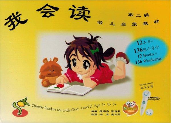 我会读 2 (12 books+136 cards) - Age 1-5