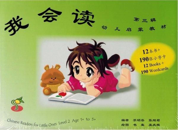 我会读 3 (12 books+190 cards) Age 1-5
