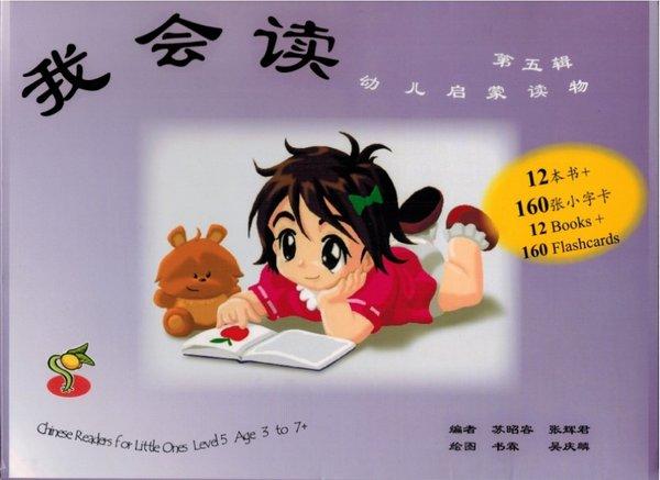 我会读 5 (12 books+160 cards) - Age 3-7