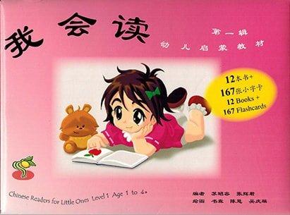 我会读  (12 books+167 cards) - Age 1-4