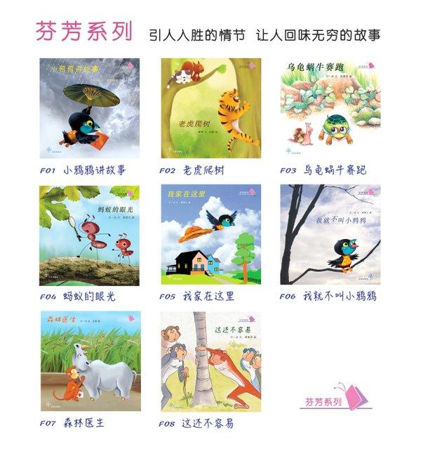 芬芳系列 (8books/Set)